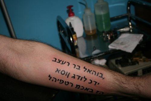 tatuajes-frases-24