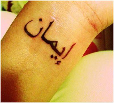 Fotos De Tatuajes Con Frases