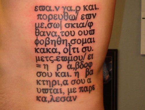 49 Tatuajes griegos y de origen helnico