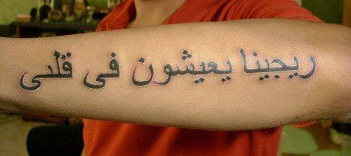 50 Tatuajes árabes Para Chicos Y Chicas Galería Inédita
